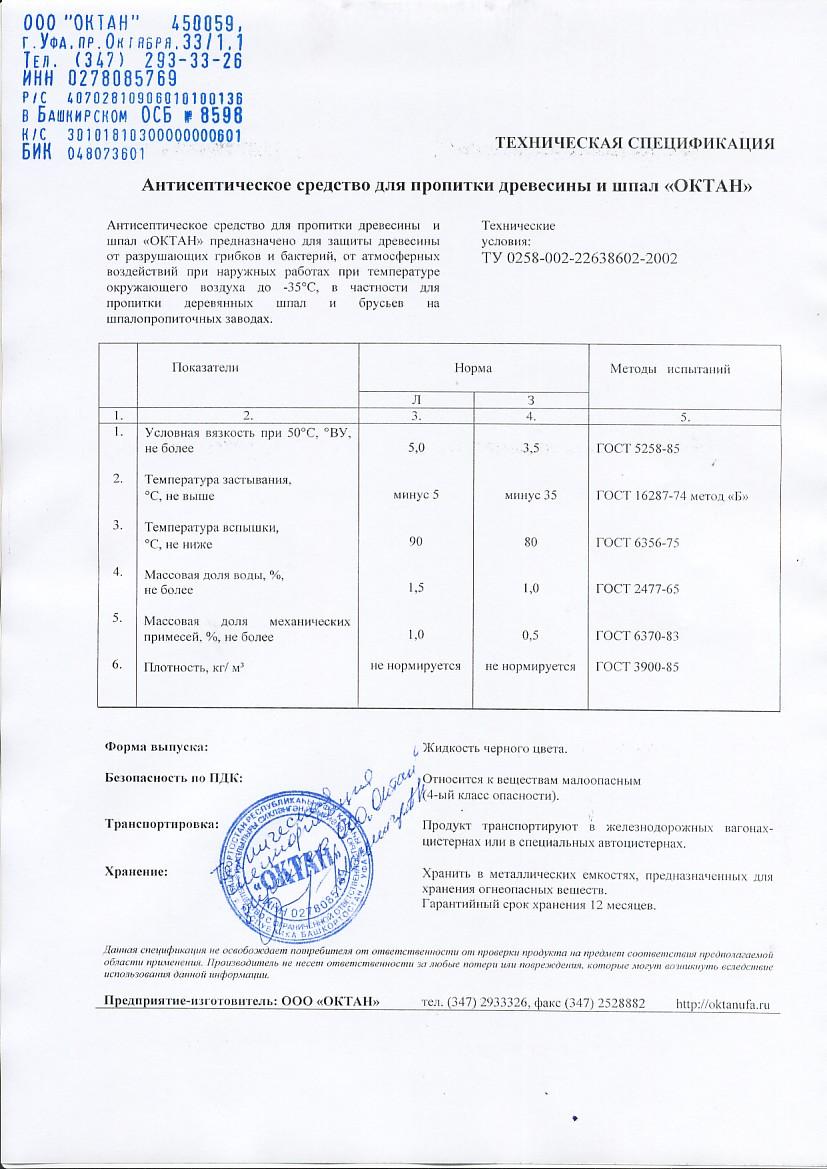 Техническая спецификация на приобретение канцелярских товаров